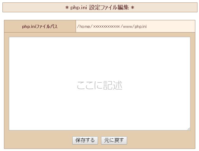 phpini_sakura